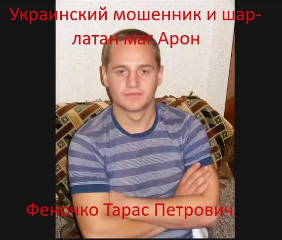 мошенник Феночко Тарас